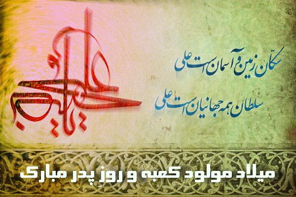 http://reza515515.persiangig.com/BANER%20KISH/veladat-e-hazrat-ali-91-02-low.jpg