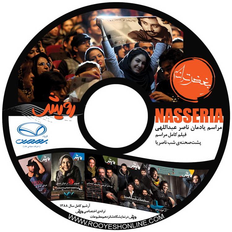 http://reza515515.persiangig.com/DVD_royesh.jpg
